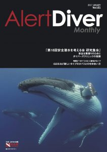 Alert Diver Monthly vol.1