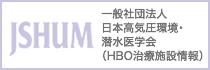 日本高気圧環境・潜水医学会