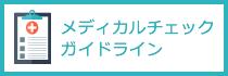 メディカルチェックガイドライン