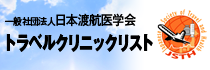 日本渡航医学会