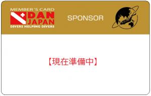sponsor-member