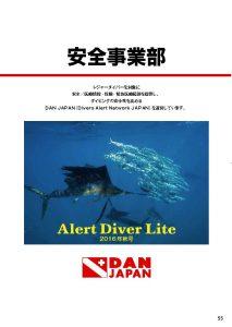 Alert Diver Lite/Autumn 2016