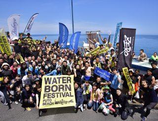 【10/13イベント中止】WATER BORN FESTIVALに初参加!