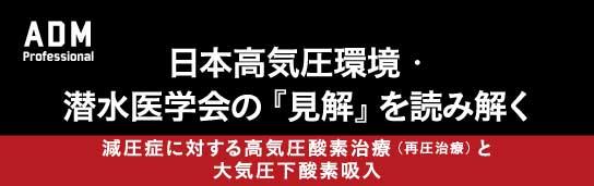 【ADMプロ】日本高気圧環境・潜水医学会の「見解」を読み解く