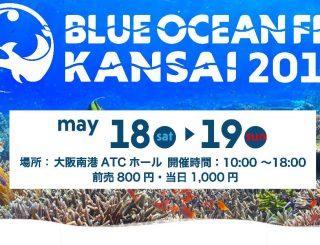 【Event】ブルーオーシャンフェスKANSAI 2019