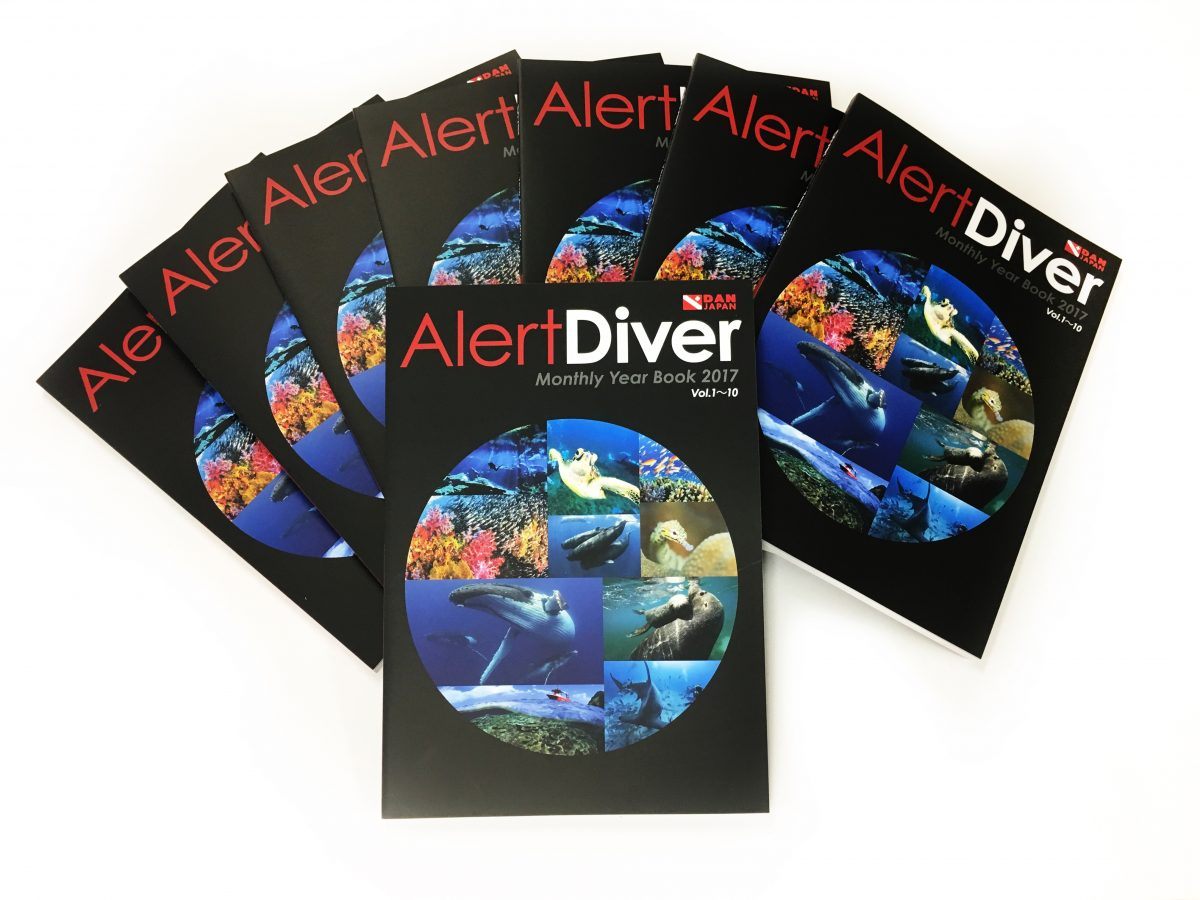 【お知らせ】Alert Diver Monthly Year Book 2017 創刊‼
